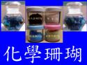 化學珊瑚材料包